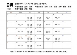 2020 シフト表 9月JPEG HP
